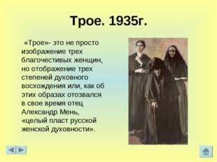 Трое. 1935г. «Трое»- это не просто изображение трех благочестивых женщин, но