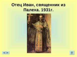 Отец Иван, священник из Палеха. 1931г.