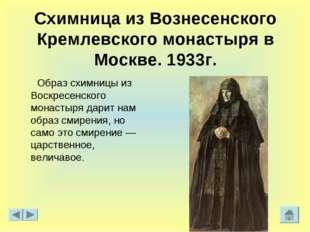 Схимница из Вознесенского Кремлевского монастыря в Москве. 1933г. Образ схимн