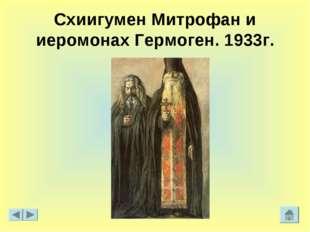 Схиигумен Митрофан и иеромонах Гермоген. 1933г.