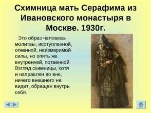 Схимница мать Серафима из Ивановского монастыря в Москве. 1930г. Это образ че