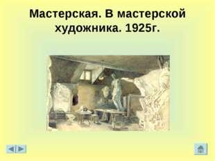 Мастерская. В мастерской художника. 1925г.