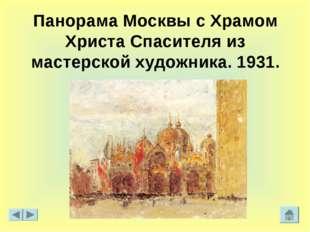 Панорама Москвы с Храмом Христа Спасителя из мастерской художника. 1931.