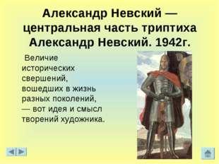 Александр Невский — центральная часть триптиха Александр Невский. 1942г. Вели