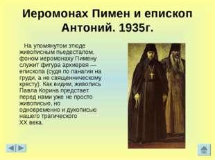 Иеромонах Пимен и епископ Антоний. 1935г. На упомянутом этюде живописным пьед