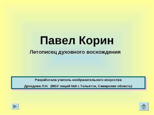 Павел Корин Разработала учитель изобразительного искусства Дроздова Л.Н. (МБУ...