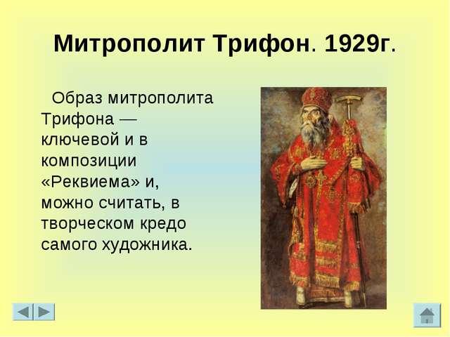 Митрополит Трифон. 1929г. Образ митрополита Трифона — ключевой и в композиции...