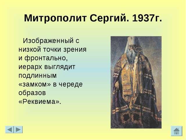 Митрополит Сергий. 1937г. Изображенный с низкой точки зрения и фронтально, ие...