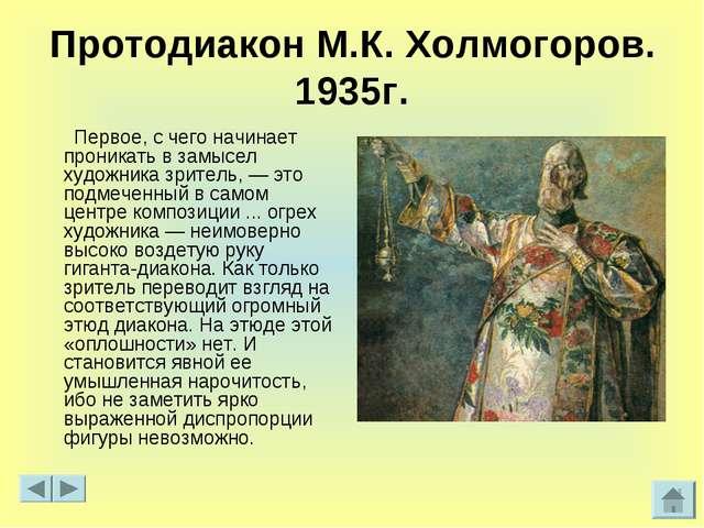 Протодиакон М.К. Холмогоров. 1935г. Первое, с чего начинает проникать в замыс...
