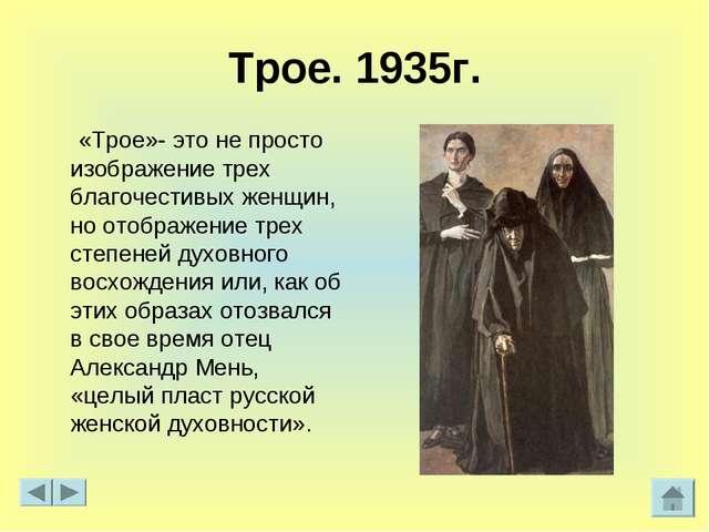 Трое. 1935г. «Трое»- это не просто изображение трех благочестивых женщин, но...