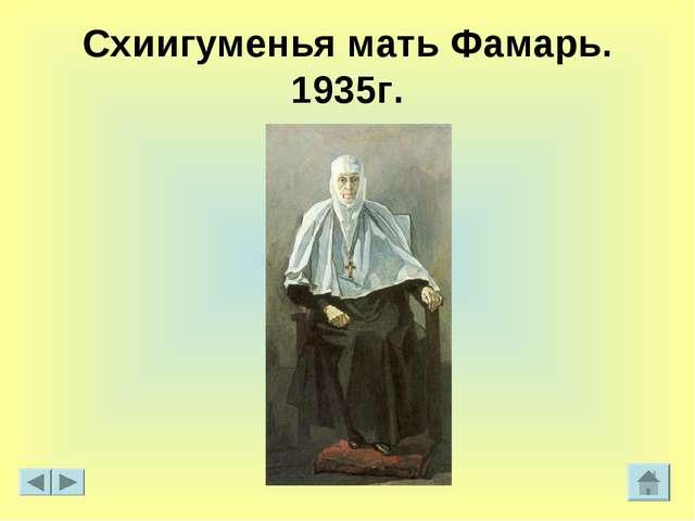 Схиигуменья мать Фамарь. 1935г.