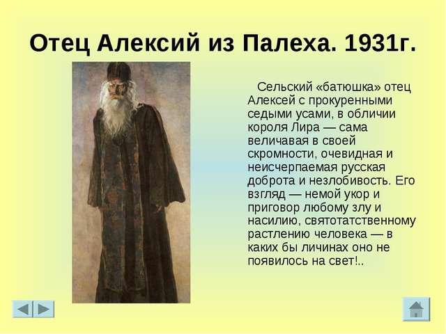 Отец Алексий из Палеха. 1931г. Сельский «батюшка» отец Алексей с прокуренными...