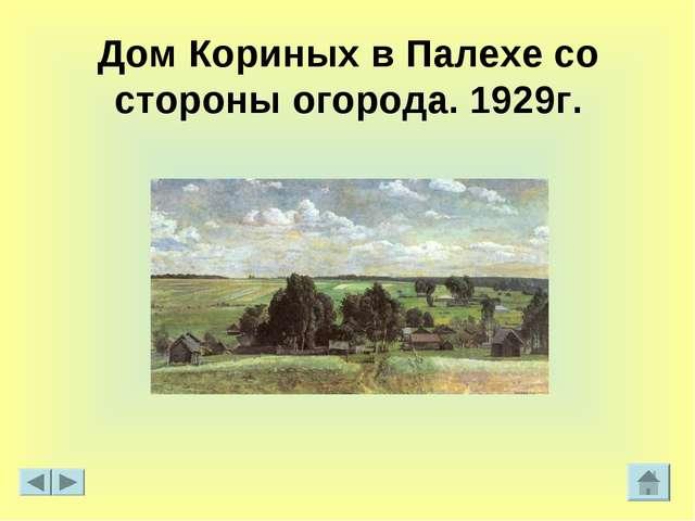 Дом Кориных в Палехе со стороны огорода. 1929г.