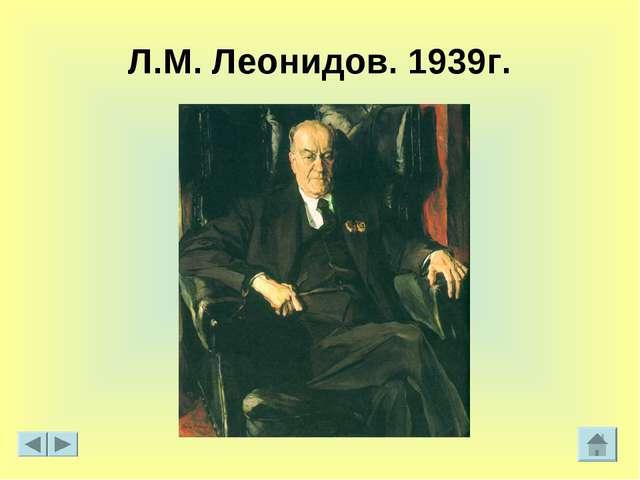 Л.М. Леонидов. 1939г.