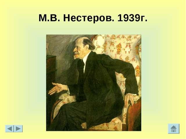 М.В. Нестеров. 1939г.