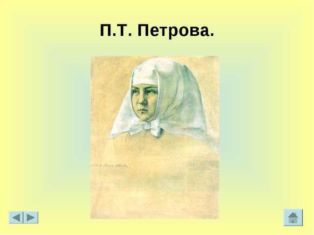 П.Т. Петрова.