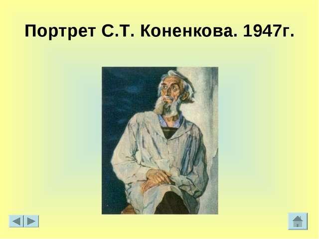 Портрет С.Т. Коненкова. 1947г.
