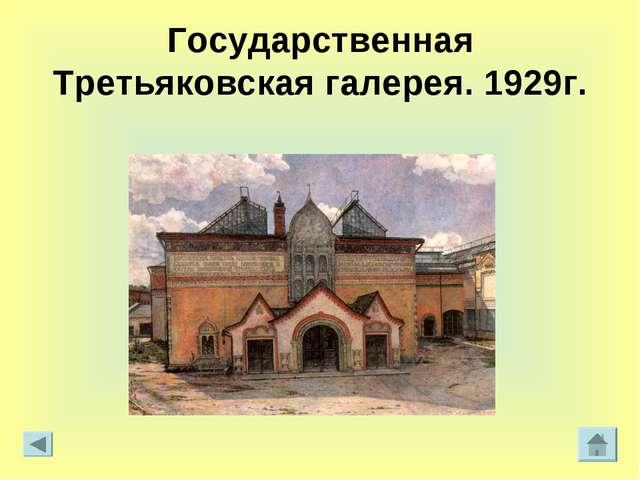 Государственная Третьяковская галерея. 1929г.