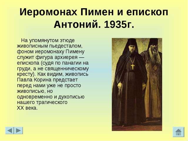 Иеромонах Пимен и епископ Антоний. 1935г. На упомянутом этюде живописным пьед...