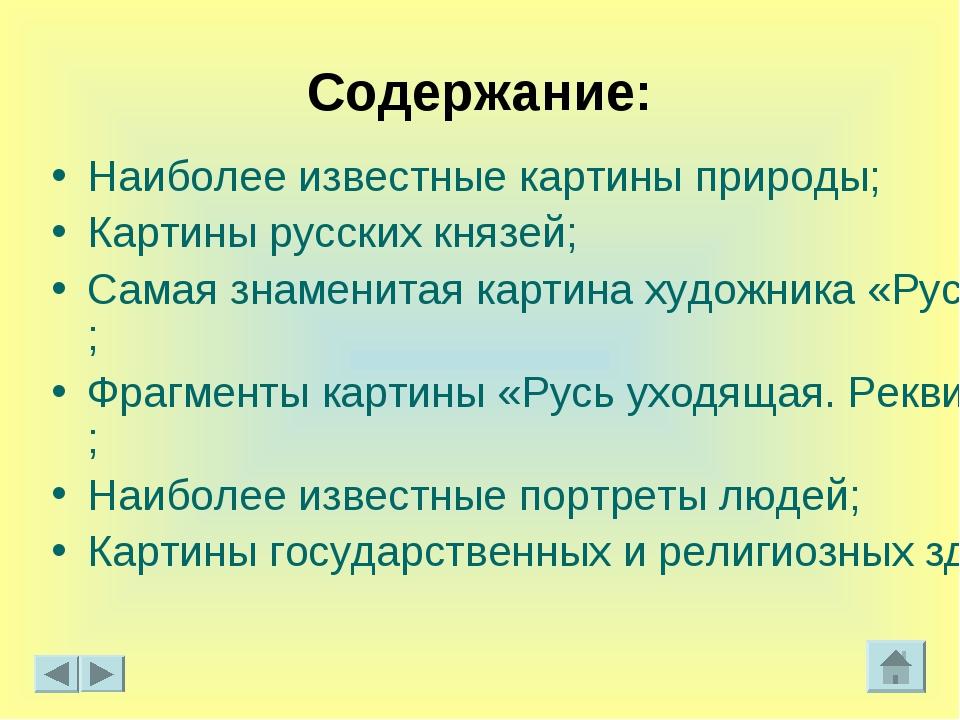 Содержание: Наиболее известные картины природы; Картины русских князей; Самая...