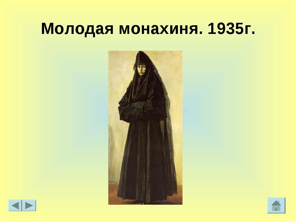 Молодая монахиня. 1935г.