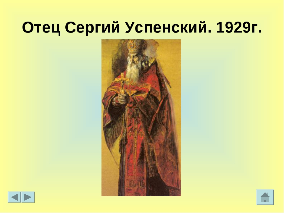 Отец Сергий Успенский. 1929г.