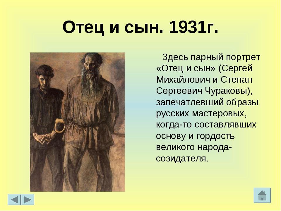Отец и сын. 1931г. Здесь парный портрет «Отец и сын» (Сергей Михайлович и Сте...
