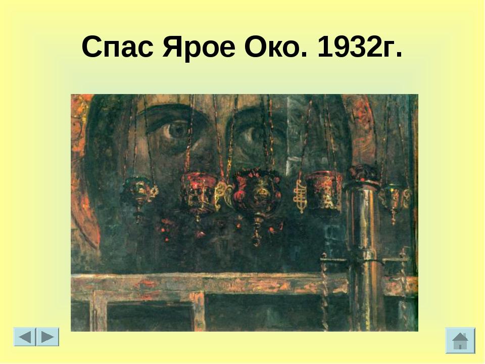 Спас Ярое Око. 1932г.