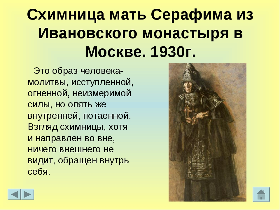 Схимница мать Серафима из Ивановского монастыря в Москве. 1930г. Это образ че...