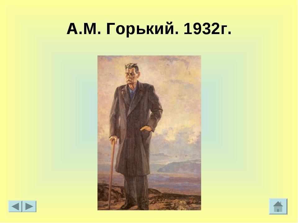 А.М. Горький. 1932г.