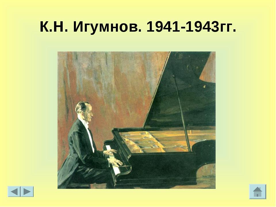 К.Н. Игумнов. 1941-1943гг.
