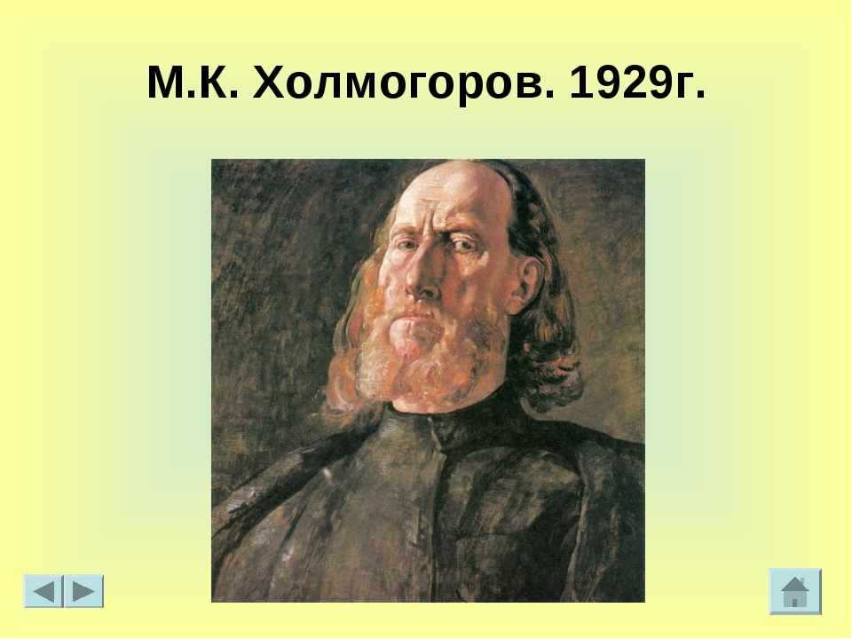 М.К. Холмогоров. 1929г.