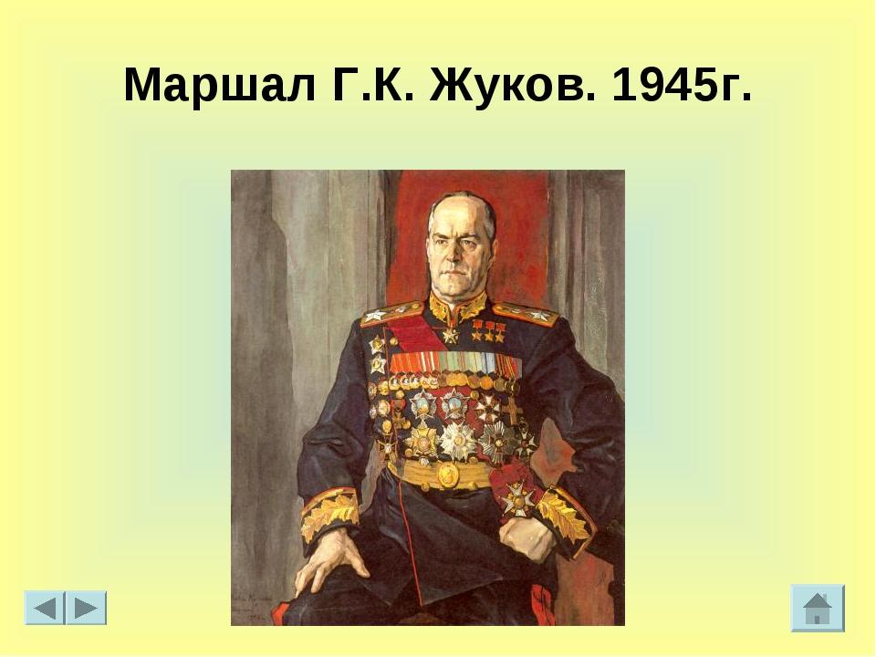 Маршал Г.К. Жуков. 1945г.
