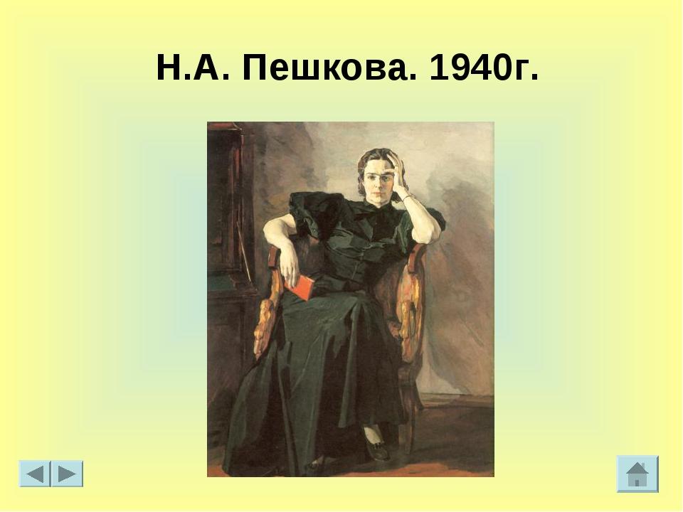 Н.А. Пешкова. 1940г.