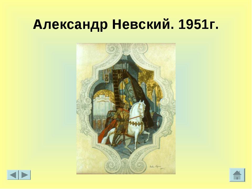 Александр Невский. 1951г.