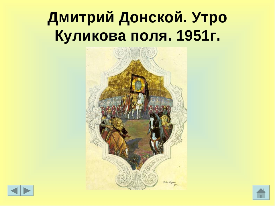 Дмитрий Донской. Утро Куликова поля. 1951г.