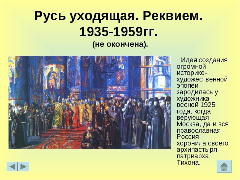 Русь уходящая. Реквием. 1935-1959гг. (не окончена). Идея создания огромной ис...