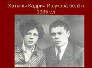 Хатыны Кадрия Ишукова белән 1935 ел