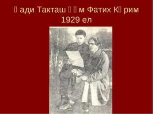 Һади Такташ һәм Фатих Кәрим 1929 ел