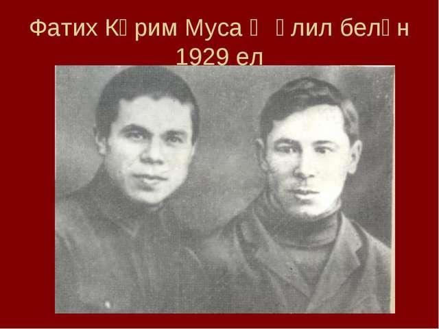 Фатих Кәрим Муса Җәлил белән 1929 ел
