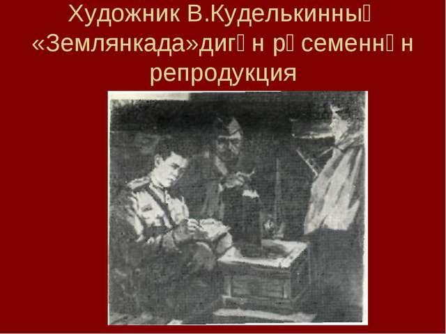 Художник В.Куделькинның «Землянкада»дигән рәсеменнән репродукция