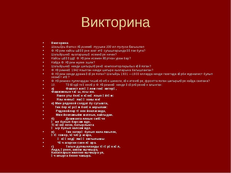 Викторина Викторина Шагыйрь Фатих Кәримнең тууына 100 ел тулуга багышлап Ф. К...