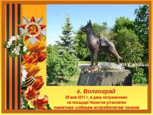 г. Волгоград 28 мая 2011 г, в день пограничника на площади Чекистов установле