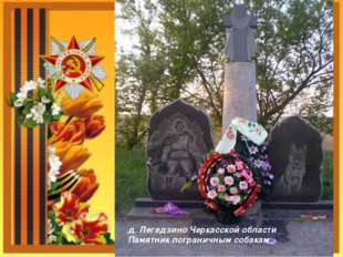 д. Легедзино Черкасской области Памятник пограничным собакам.