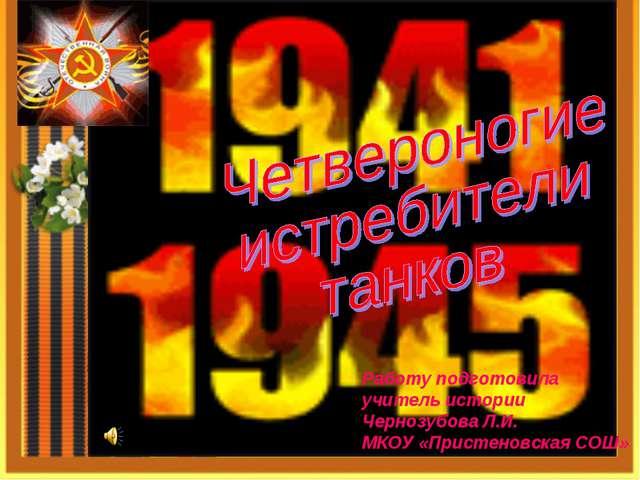 Работу подготовила учитель истории Чернозубова Л.И. МКОУ «Пристеновская СОШ»
