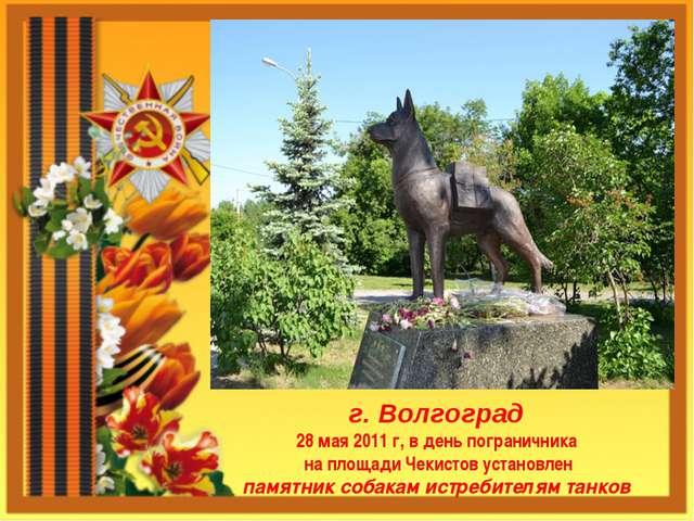 г. Волгоград 28 мая 2011 г, в день пограничника на площади Чекистов установле...