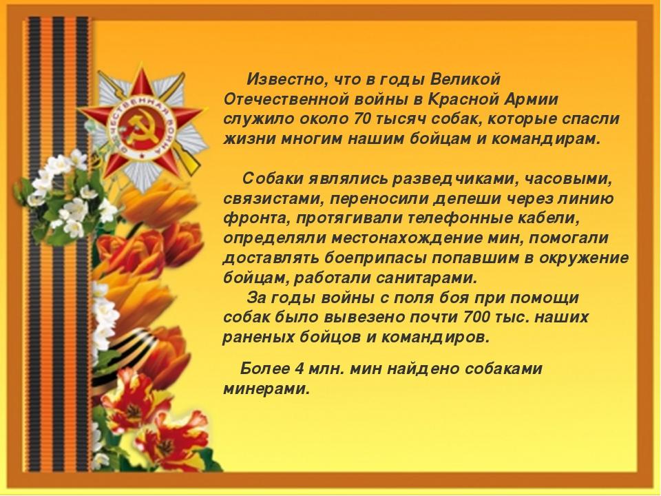 Известно, что в годы Великой Отечественной войны в Красной Армии служило око...