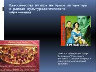 Классическая музыка на уроке литературы в рамках культурологического образова