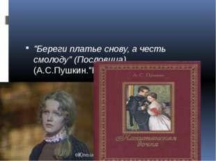 """""""Береги платье снову, а честь смолоду"""" (Пословица) (А.С.Пушкин.""""Капитанская"""