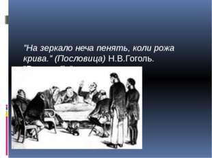 """""""На зеркало неча пенять, коли рожа крива."""" (Пословица) Н.В.Гоголь. """"Ревизор"""""""